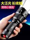 手電筒強光充電戶外超亮遠射燈防身疝氣小便攜耐用led探照家用 小山好物