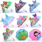 兒童雨傘直桿男女3D立體創意卡通遮陽傘超輕幼兒園寶寶小孩公主長柄傘 NMS蘿莉小腳ㄚ