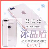 [送贈品] HTC 冰晶盾 防摔殼【實拍測試+摔給你看】D34 M10 X9 A9 728 U Play D10 pro EVO X10 U11 Desire 12 手機殼