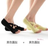 瑜珈襪 2雙裝棉質防滑瑜珈襪室內地板襪成人練功舞蹈襪女