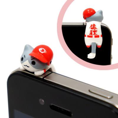 【 限量出售】日本 Nico 超萌貓咪防塵耳機塞-可愛廣島東洋鯉魚棒球貓咪 現貨 100%正品限量出售中!
