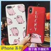 幸運粉紅豬 iPhone iX i7 i8 i6 i6s plus 手機殼 保護殼保護套 全包邊布紋殼 防摔殼