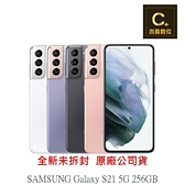 SAMSUNG Galaxy S21 5G 256GB 空機 板橋實體門市 【吉盈數位商城】