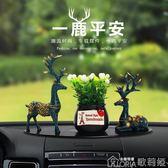 一路平安鹿汽車擺件車內裝飾品車上用品個性創意可愛車載男女車子 歌莉婭