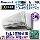 【信源】(含標準安裝)3坪nanoeX+G負離子【Panasonic冷專變頻一對一】CS-PX22FA2+CU-PX22FCA2