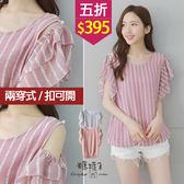 【五折價$395】糖罐子雙層荷葉袖愛心配色直條雪紡上衣→預購【E50687】