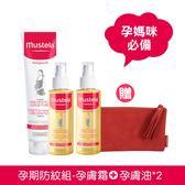 超值組▶孕期防紋組(孕膚油*2+孕膚霜(有香) )慕之恬廊 Mustela