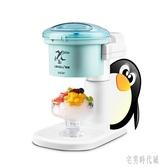 電壓220V 刨冰機家用小型機全自動綿綿冰電動冰沙商用奶茶店碎冰機IP3917【宅男時代城】
