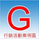 G_行銷樣本區-2
