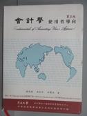【書寶二手書T4/大學商學_PDT】會計學使用者導向_3/e