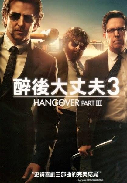 醉後大丈夫3 DVD (購潮8)