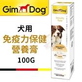 *WANG*德國竣寶GimDog 犬用免疫力保健營養膏100g 維護身體健康機能.適口性佳.狗適用