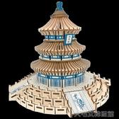 成人高難度3diy木質立體拼圖建筑手工拼裝模型木頭房子拼插積木制 大宅女韓國館韓國館