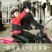 摩托車兒童安全帶電動車小孩背帶tz2794【歐爸生活館】