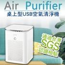 桌上型空氣清淨機 USB空氣清淨機 通過SGS認證 小型空氣清淨機 AO-505