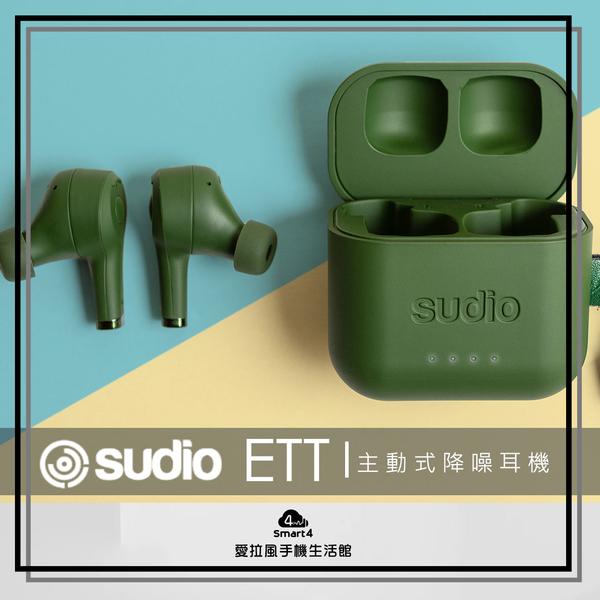 【愛拉風│台中TWS喇叭耳機專賣店】網美推薦SUDIO ETT主動抗噪真無線耳機 無線充電IPX5 四個麥克風