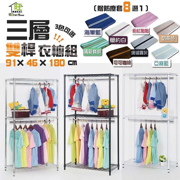 銀黑白三色可選 91x46x180cm三層雙桿吊衣櫥附防塵套【免運費】鐵力士架衣櫥【旺家居生活】