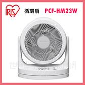 可刷卡◆IRIS愛麗思 空氣對流循環扇 PCF-HM23W / PCF-HM23◆台北、新竹實體門市