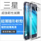 輕 透 薄 高清 耐磨 三星 S6 S7 edge Note3 Note4 Note5 A9 J7(2016) 全包邊 手機殼 保護套 透明 TPU 軟殼