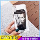 冷淡風咖啡杯 OPPO R17 pro R15 R11 R11S R9 R9S plus 流沙手機殼 卡通手機套 保護殼保護套 透明軟殼