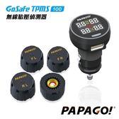 PAPAGO! GoSafe TPMS 100 無線胎壓偵測器
