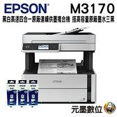 【搭005原廠墨水三瓶】EPSON M3170 黑白高速四合一連續供墨複合機 登錄送禮卷 保固三年