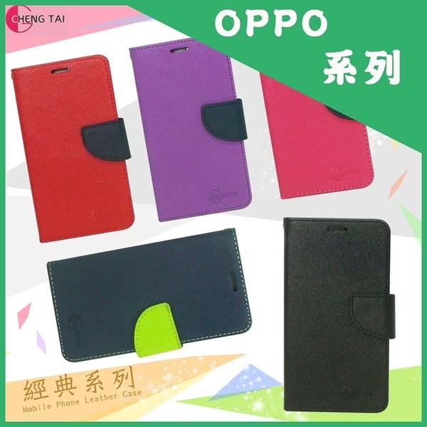 ●【福利品】OPPO Yoyo R2001 經典款 系列 側掀可立式保護皮套/保護殼/皮套/手機套/保護套