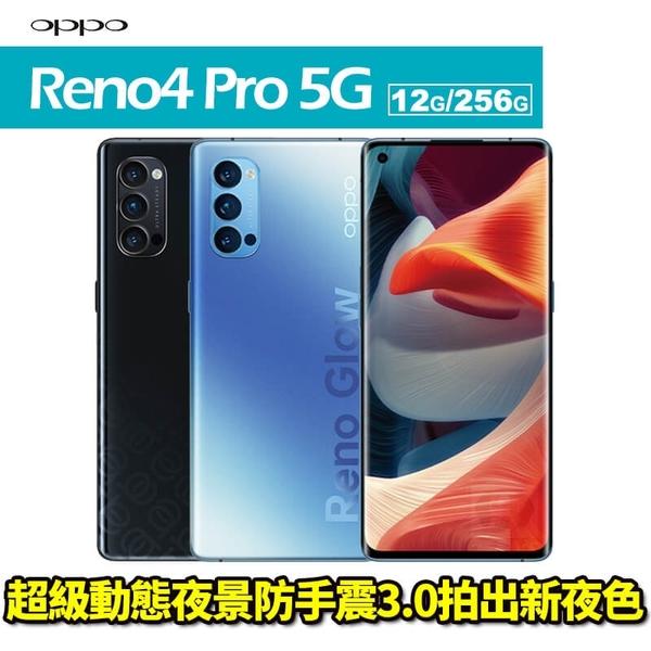 OPPO Reno4 Pro 12+256GB 5G影像手機 智慧型手機 24期0利率 免運費