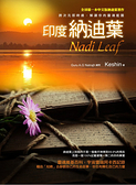 印度納迪葉Nadi Leaf:跨次元即時通,解讀你的靈魂藍圖【城邦讀書花園】