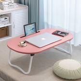 折疊書桌 現代簡約折疊書桌床上用大學生宿舍神器簡約小桌子LJ8222『miss洛羽』