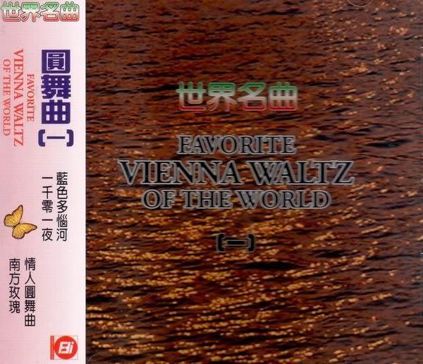 世界名曲 圓舞曲 第一輯 CD (購潮8)