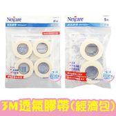 3M Nexcare 通氣膠帶 (經濟包) 半吋(4入)/1吋(2入) 914公分 白色 無台 一包 透氣膠帶 補充包【生活ODOKE】