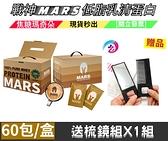 【2003841】戰神MARS 低脂乳清蛋白 (焦糖瑪其朵) ~送梳鏡組X1