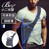 槍包 胸包 超薄多功能運動收納斜背包【NQA5102】
