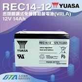 【久大電池】 YUASA 湯淺電池 密閉電池 REC14-12 12V14AH 電動車 電動機車 救車電源 釣魚 捲線器