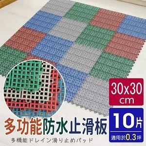 【AD德瑞森】耐用PVC多功能防滑板/止滑板/排水板(10片裝)灰色