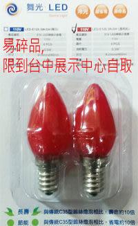 【燈王的店】《小夜燈專用LED燈泡》E12燈頭 0.3W燈泡 紅光(2入)(易碎品需自取) ☆LED-E12-0.3WR