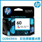 HP 60 三色原廠墨水匣 CC643WA 原裝墨水匣 墨水匣 印表機墨水匣