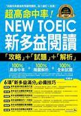 (二手書)超高命中率NEW TOEIC新多益閱讀攻略+試題+解析