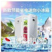 小冰箱迷妳小型家用車載宿舍學生寢室兩用單門式制凍冷藏二人世界LX