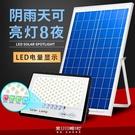 台灣現貨 太陽能燈戶外庭院燈LED投光燈...