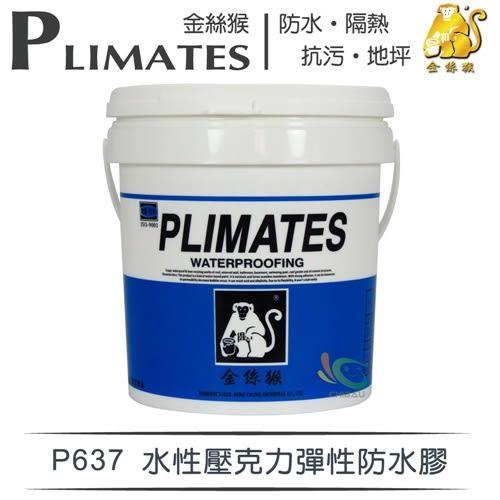 【漆寶】金絲猴│水性壓克力彈性防水膠P-637(1加侖裝)
