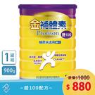 【送相關奶粉體驗包】金補體素 鉻100 均衡營養粉狀配方 900g 單罐