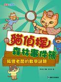 貓偵探森林事件簿