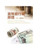 (二手書)貨幣銀行學原理(4版)