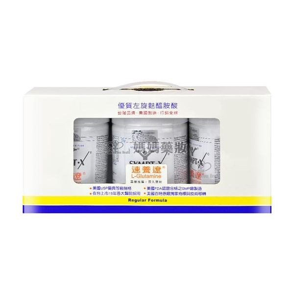 (限時加贈300元超商禮卷)3罐組【 原速養療】速養遼 麩醯胺酸 L-Glutamine (280g) 美國進口