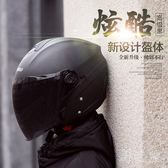 摩托車半覆式透明雙鏡片機車電動車男女四季通用安全帽xx5115【野之旅】