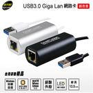 [哈GAME族]免運費 可刷卡 伽利略 USB3.0 10/100/1000 Giga Lan 高速 網路卡 鋁合金外殼 AU3HDV