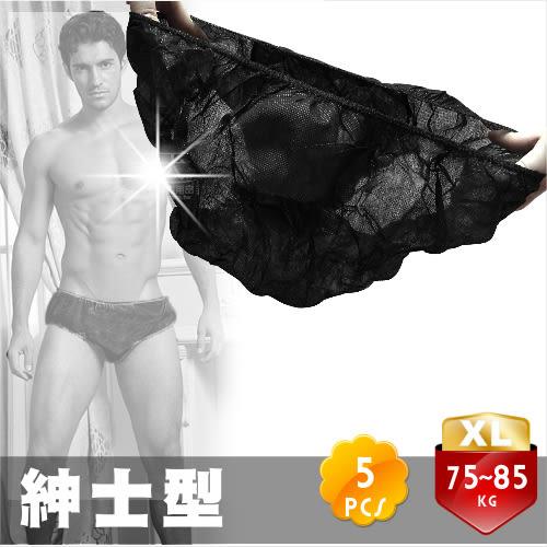 【按摩桑拿必備】拋棄式紙內褲(5入)-紳士型黑色(XL) [24808]