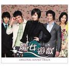 韓劇 魔女遊戲 電視原聲帶 CD附VCD OST (音樂影片購)